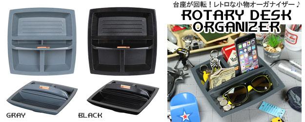 回転式の卓上収納トレー!レトロモダンなデザインがオシャレ♪ 回転式卓上収納トレーのバナー
