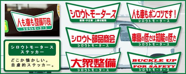 ちょっと自虐的でどこか懐かしいオモシロステッカーシリーズ♪ シロウトモータースのバナー