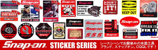 スナップオン(Snap-on)ステッカーシリーズのバナー