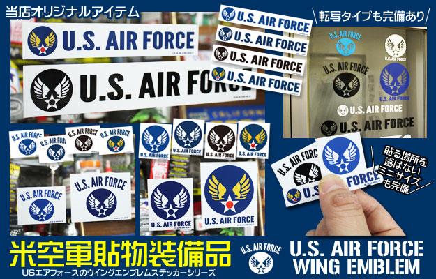 当店オリジナルのアメリカ空軍ウイングエンブレムステッカーシリーズ!アメリカ空軍 US AIR FORCE エアフォース ウイング エンブレム ステッカーのバナー
