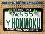 ナンバーフレーム ナンバープレート フレーム ボルト セット 送料無料 ラットフィンク(Rat Fink) ノーマル ブラック RAT FINK CRUISIN グリーン