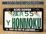 ナンバーフレーム ナンバープレート フレーム ボルト セット 送料無料 ロードランナー ノーマル ブラック RUN'S AS FAST AS LIGHTNING
