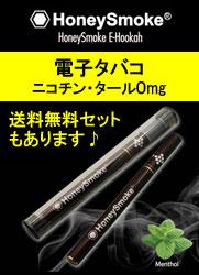 電子タバコ/ハニースモーク