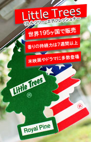 リトルツリー