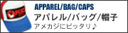 アパレル/バッグ/帽子