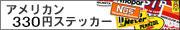 アメリカン300円ステッカー