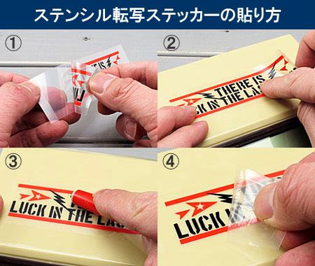 アメリカンミリタリーステンシル転写ステッカーの貼り方