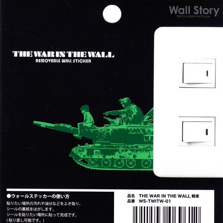 ミリタリーウォールステッカー(壁貼りステッカー)  Wall Story No.1 戦車2
