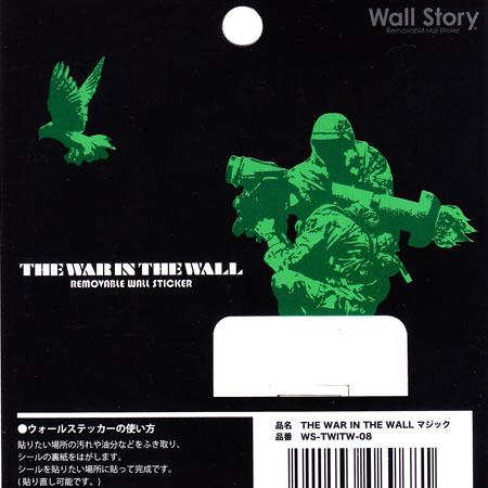 ミリタリーウォールステッカー(壁貼りステッカー)  Wall Story No.8 マジック2
