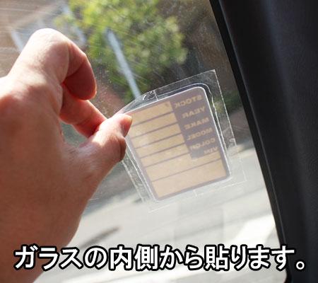 ディーラーサプライステッカーの使用例2
