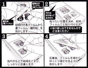 ルート66(ROUTE66)転写ステッカーの貼り方の説明図