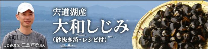 旨味がたっぷり!しまね自慢の宍道湖産ヤマトシジミをお届けします♪