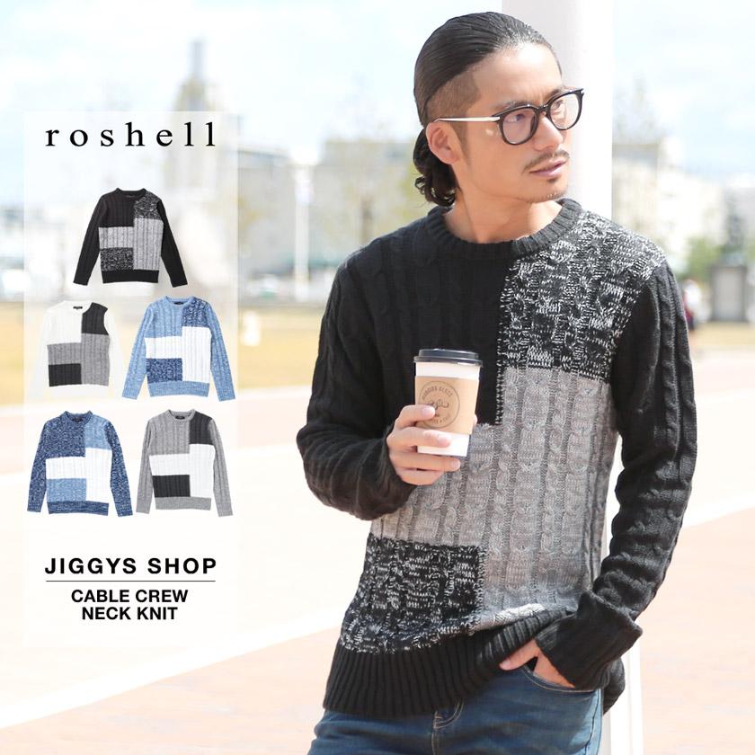 roshell(ロシェル)総ケーブル配色クルーネックニット