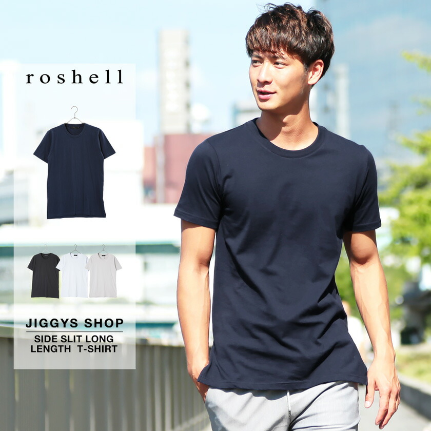 roshell(ロシェル)サイドスリット 半袖 ロングTシャツ
