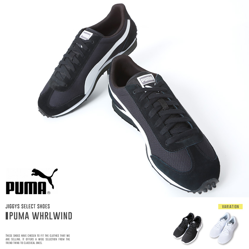 PUMA ホワールウィンド