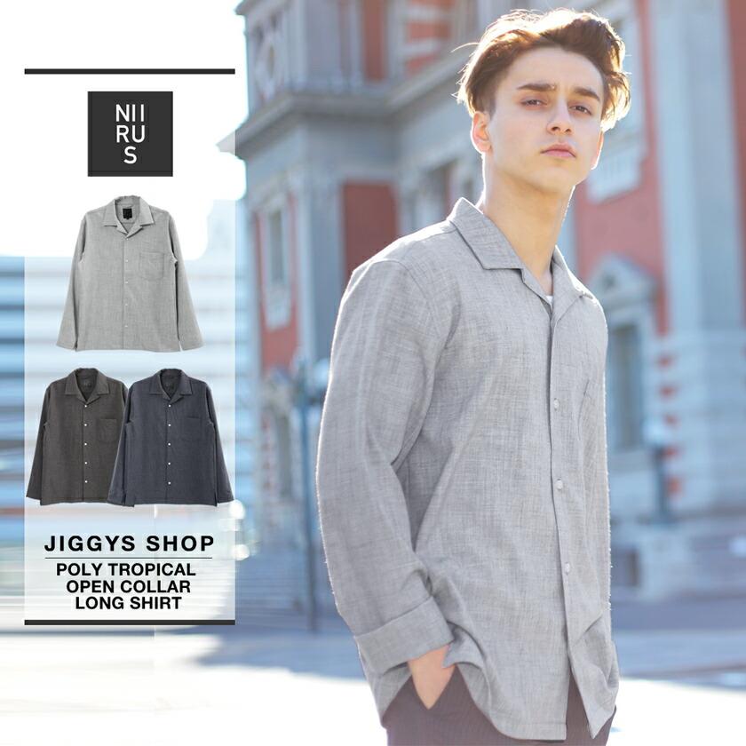 NIIRUS(ニールス)ポリエステルトロピカルオープンカラー長袖シャツ