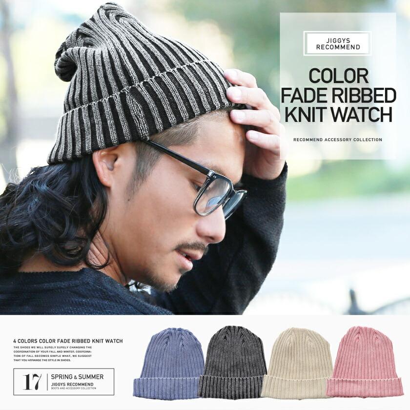 カラーフェードリブ編みニット帽