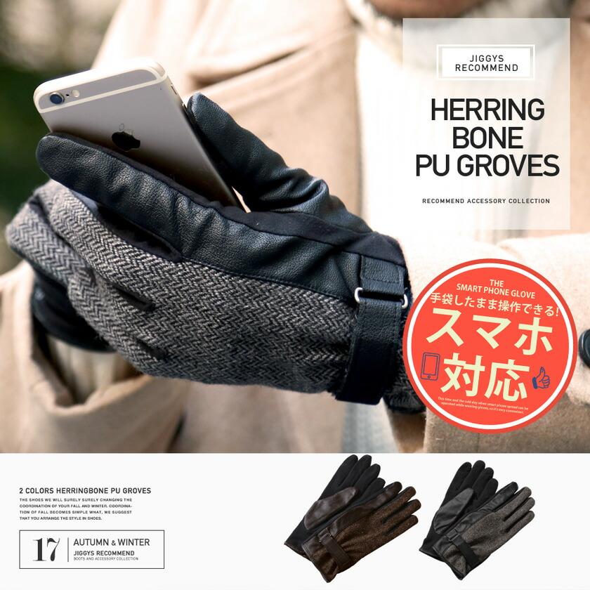 タッチパネル対応 ヘリンボーン切り替えPU手袋