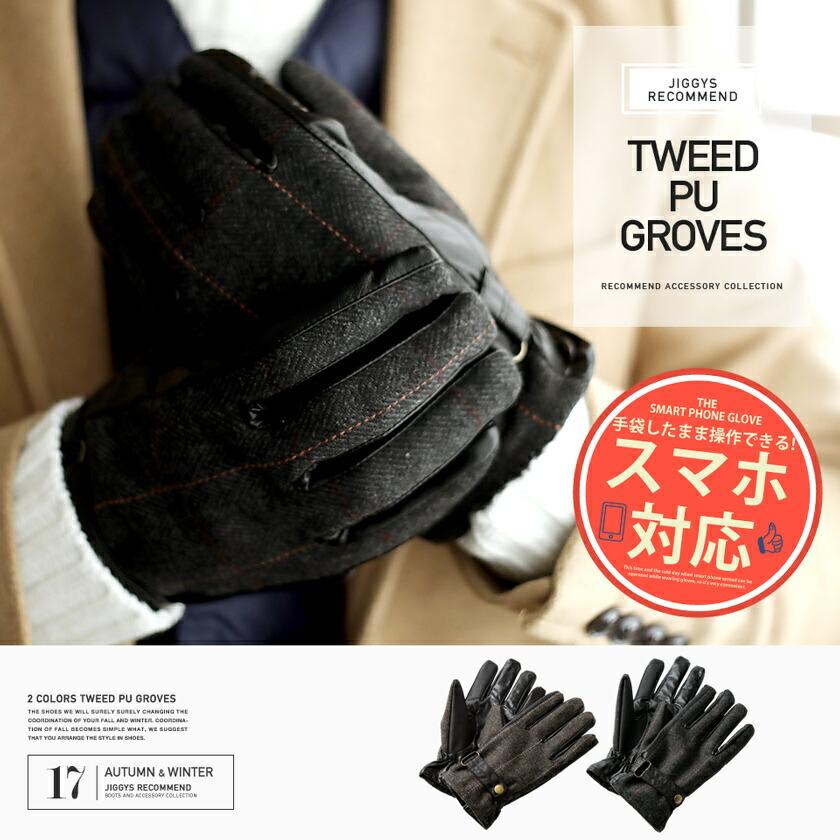 タッチパネル対応 ツイード切り替えPU手袋