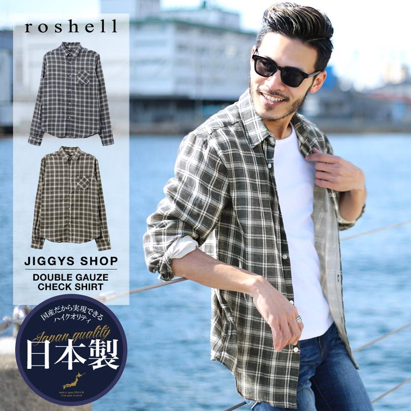 roshell(ロシェル)日本製ダブルガーゼチェックシャツ