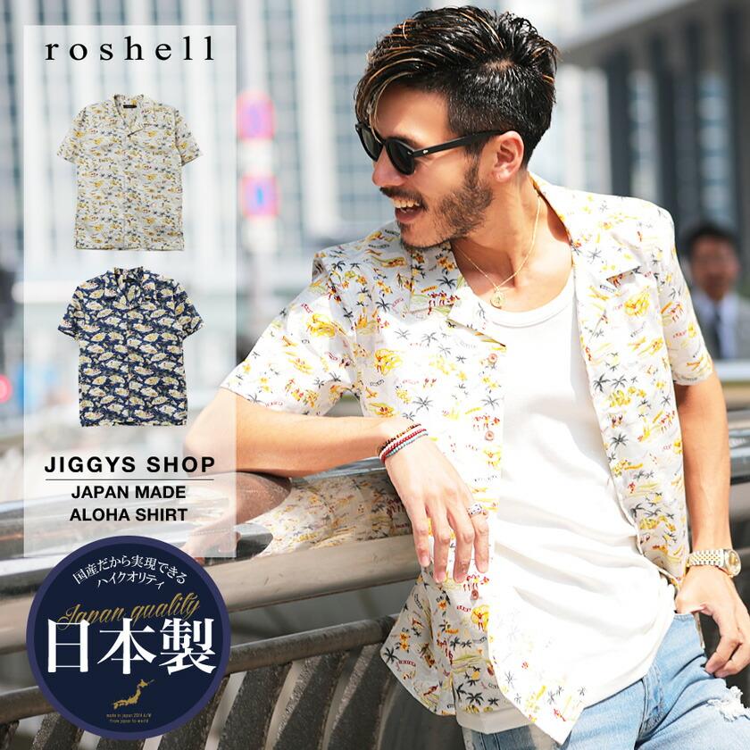 roshell(ロシェル)日本産アロハシャツ