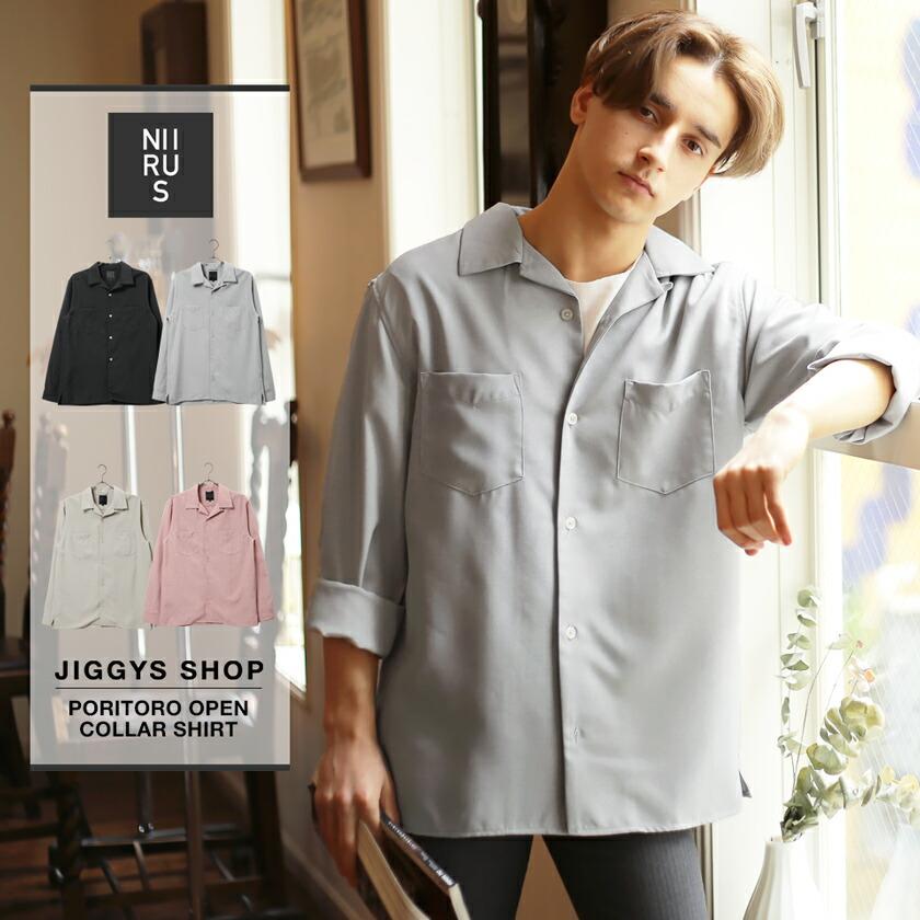 NIIRUS(ニールス)ポリトロ オープンカラーシャツ