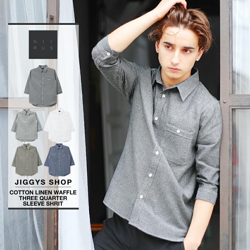 NIIRUS(ニールス)綿麻ワッフル無地7分袖レギュラーシャツ