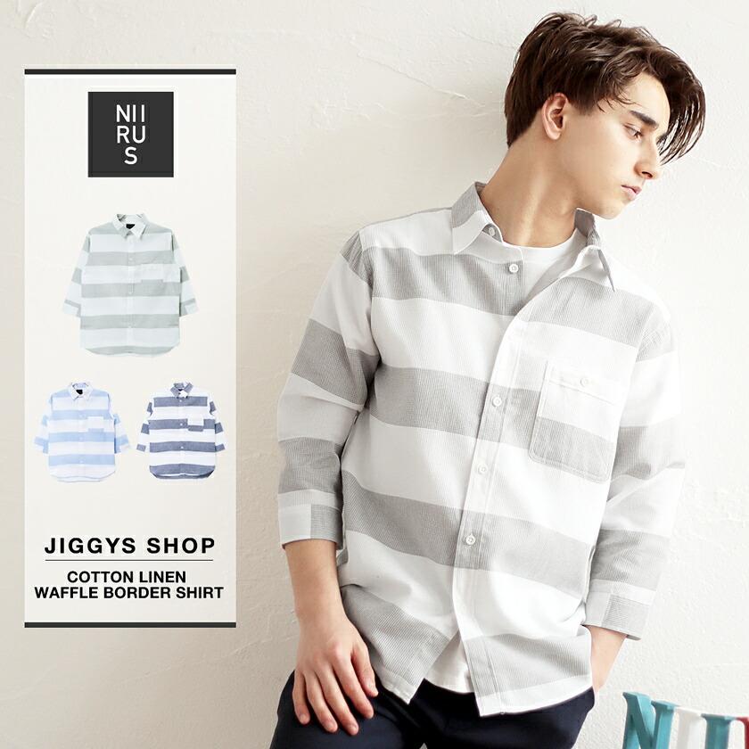NIIRUS(ニールス)綿麻ワッフルボーダー7分袖レギュラーシャツ