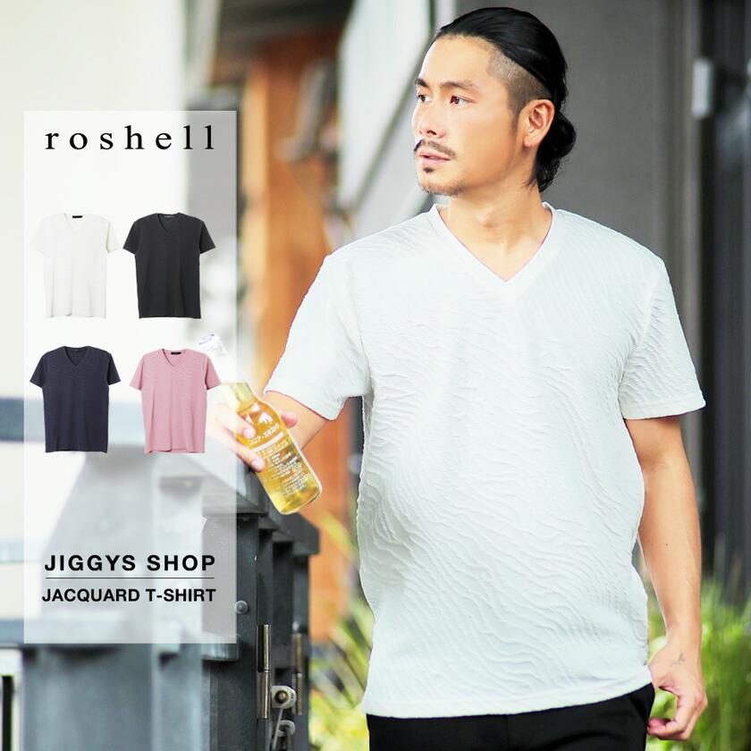 roshell(ロシェル)膨れジャガードTシャツ