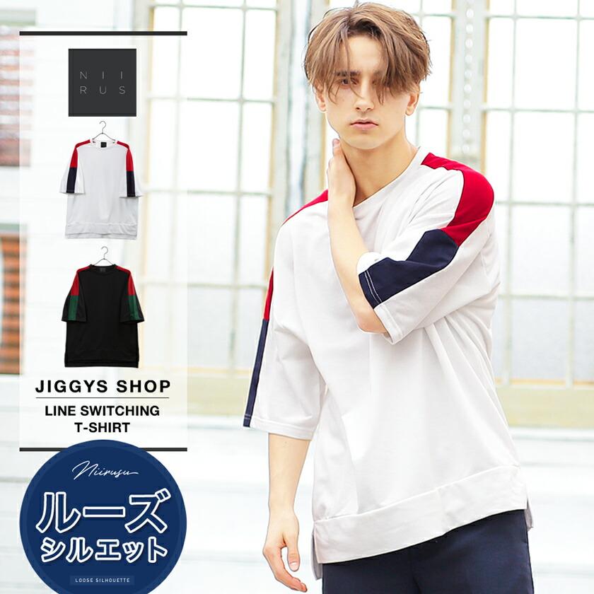 NIIRUS(ニールス)ライン切り替え5分袖Tシャツ