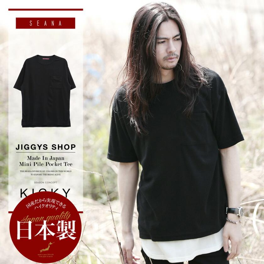 SEANA(シーナ)日本産ミニパイルポケットTシャツ