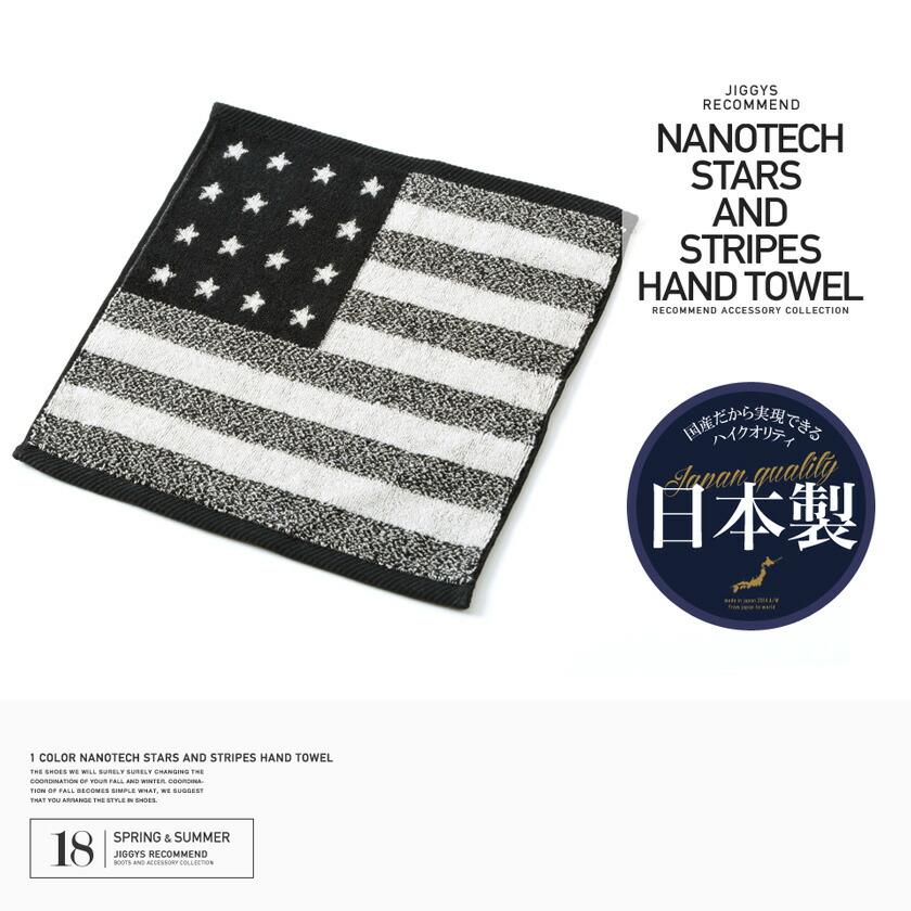 日本製ナノテック星条旗ハンドタオル