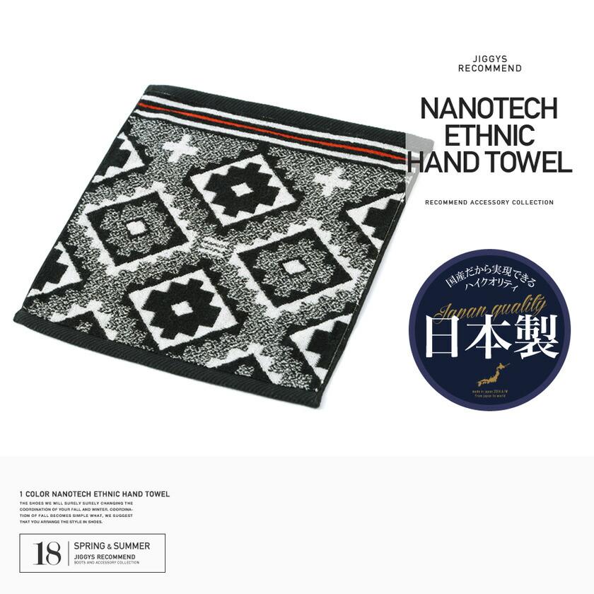 日本製ナノテックエスニックハンドタオル