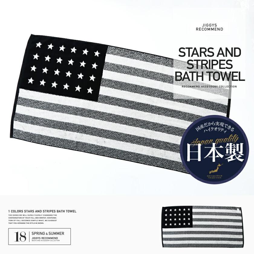 日本製ナノテック星条旗バスタオル