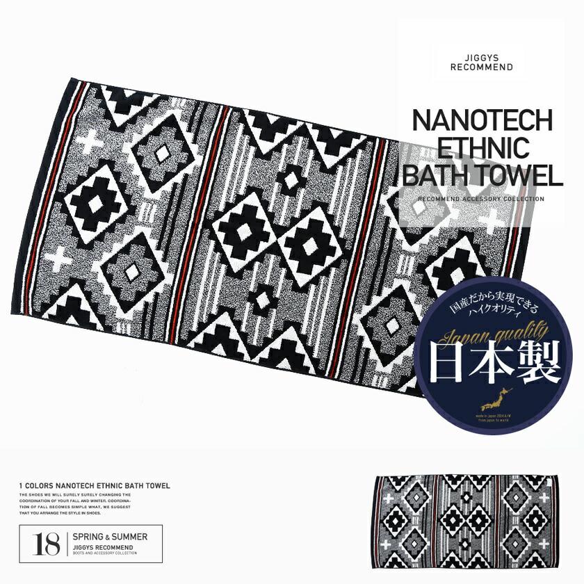 日本製ナノテックエスニックバスタオル