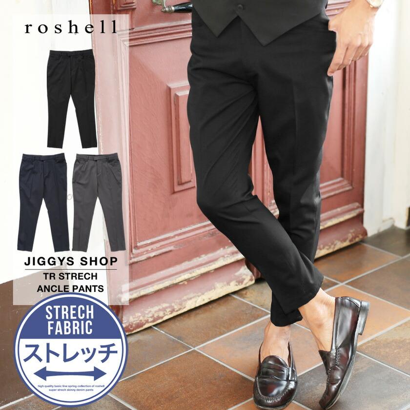 roshell(ロシェル)TRストレッチアンクルスラックス