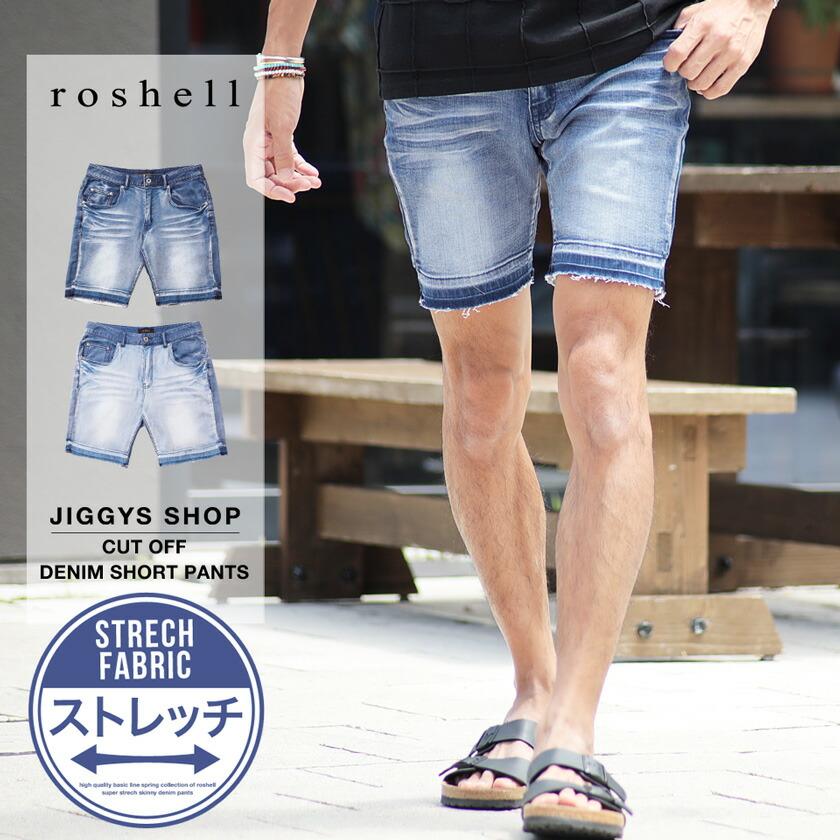 roshell(ロシェル)カットオフショートパンツ