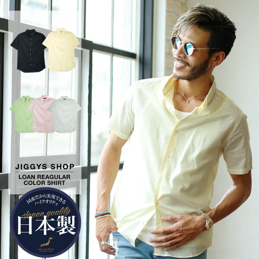 日本製ローンレギュラーカラー半袖シャツ