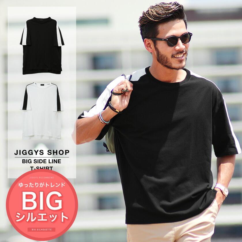 BIGサイドラインTシャツ