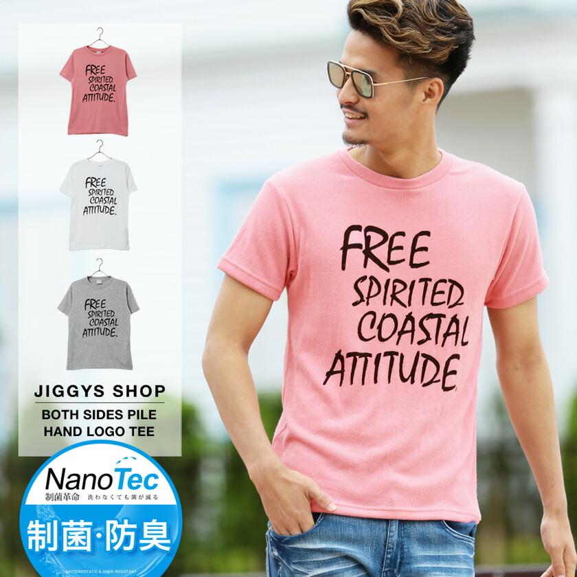 両面パイルハンドロゴTシャツ