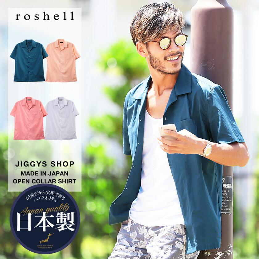 roshell(ロシェル)日本製オープンカラーシャツ