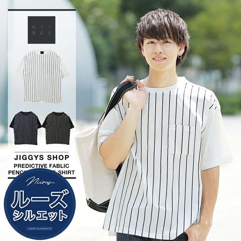NIIRUS(ニールス)フロント布綿ペンシルストライプTシャツ