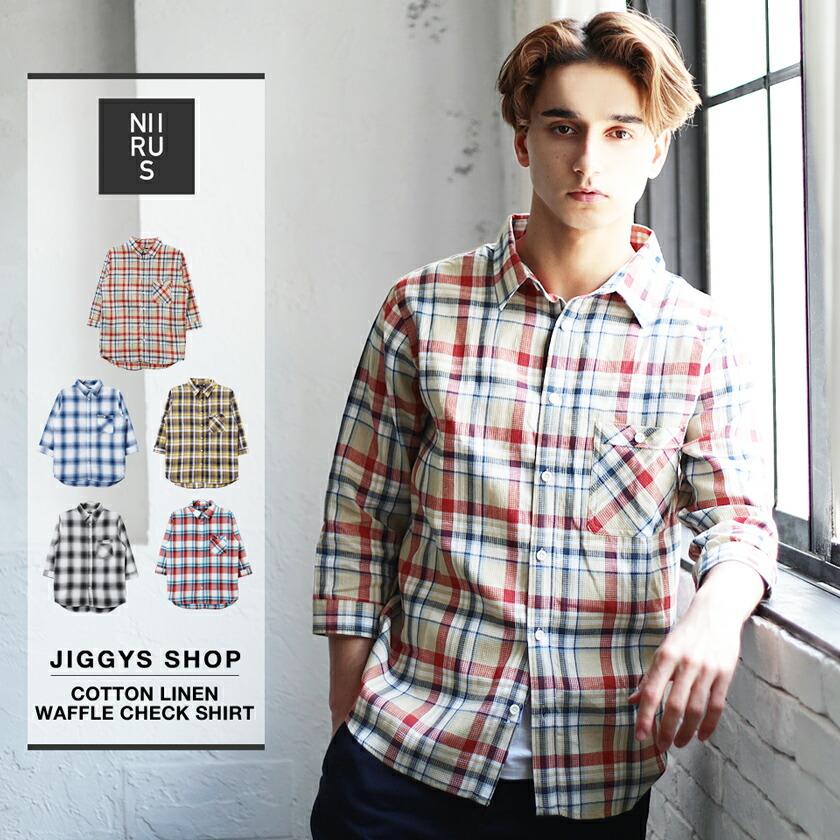 NIIRUS(ニールス)綿麻ワッフルチェック七分袖シャツ