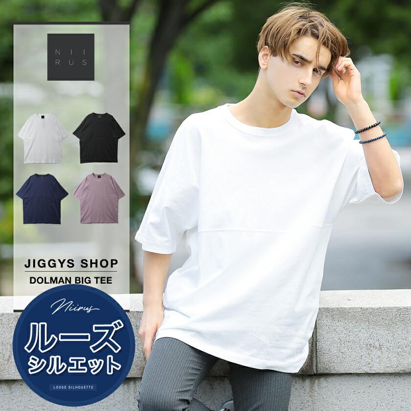 NIIRUS(ニールス)ドルマン半袖ビッグTシャツ