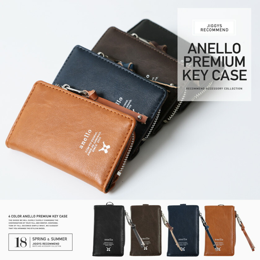 anello Premiumキーケース