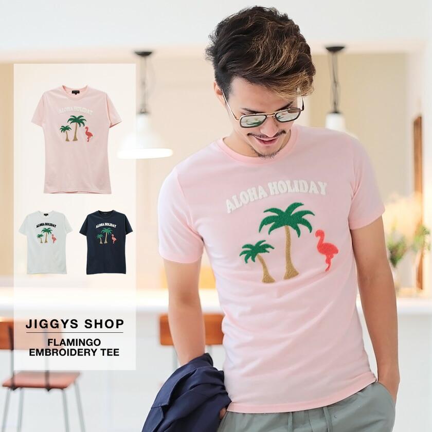 フラミンゴ刺繍Tシャツ
