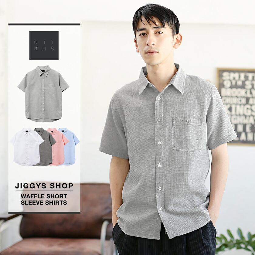 NIIRUS(ニールス)綿麻ワッフル半袖シャツ
