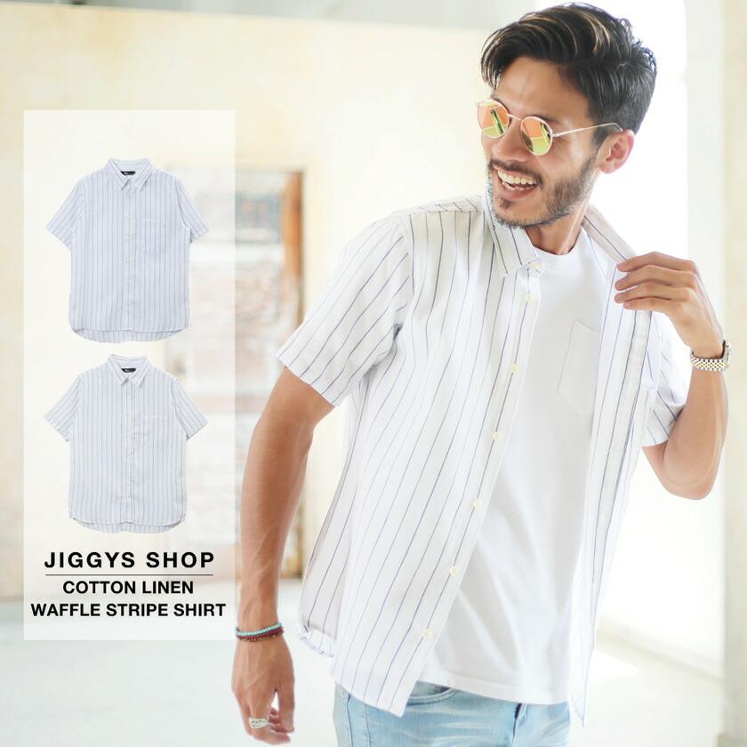 綿麻ワッフルストライプ半袖シャツ