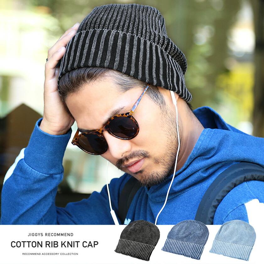 コットンリブニット帽