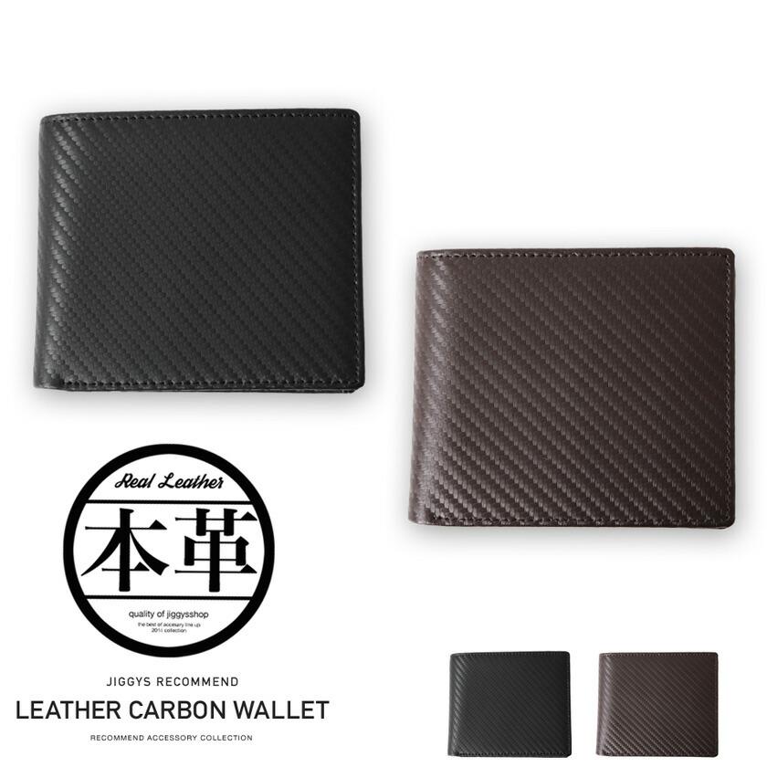 本革カーボンレザー二つ折り財布